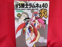 Knights of Lamune & 40 Fire film art book #3