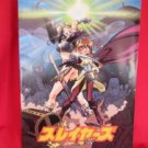 SLAYERS the movie guide art book