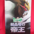Pokemon #3 the movie Lord of the 'UNKNOWN' Tower: Entei guide art book w/EXTRA