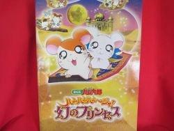 Hamtaro the movie 'Princess of phantom' notebook/Limited edition