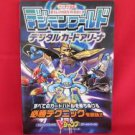 Digimon World digital card arena strategy guide book