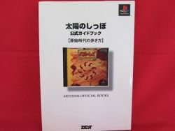 Tail of the Sun perfect guide book/Playstation, PS1
