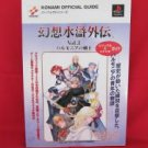 Suikoden visual senario perfect guide book #1 /PS1