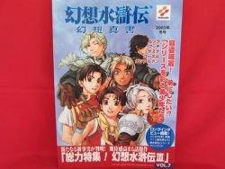 Suikoden 'GENSOU SHINSHO' art fan guide book #7
