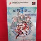 Suikoden II 108 character guide art book /Playstation
