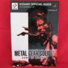 METAL GEAR SOLID 2 Sons of Liberty strategy guide book