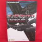 BLACK MATRIX + CROSS official guide book /PS