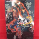 ONIMUSHA 3 'Saisoku Torano Maki' guide book /PS2