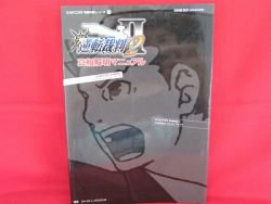 Ace Attorney II 2 strategy guide book /GBA