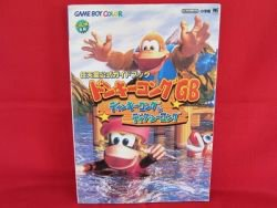 DONKEY KONG GB official strategy guide book /GB COLOR