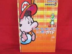 Super Mario Advance 3 Yoshi's Island perfect guide book