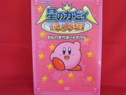 Kirby & The Amazing Mirror perfect guide book /GBA
