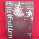 FIRE EMBLEM Monsho official guide book /SNES