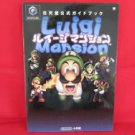 Luigi's Mansion official strategy guide book /GAME CUBE
