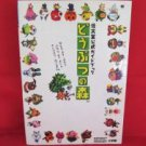 Animal Crossing official guide book /NINTENDO 64,N64