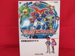Custom Robo Rumble official guide book /Nintendo DS