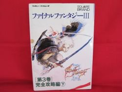 Final Fantasy III complete strategy guide book #2 /NES