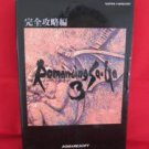 Romancing SaGa 3 complete guide official book /SNES