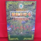 Dawn of Mana (Seiken Densetsu 4) official strategy guide book /PS2