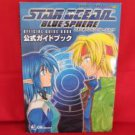 STAR OCEAN Blue Sphere official guide book /GAME BOY COLOR