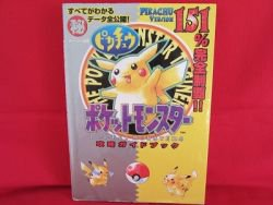 Pokemon Yellow Version: Special Pikachu Edition guide book /GB