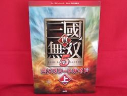 Dynasty Warriors 5 complete guide book #1 /PS3, XBOX 360