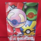 Pokemon Diamond & Pearl encyclopedia book /Nintendo DS
