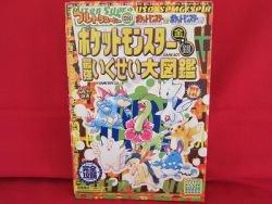 Pokemon Gold Silver monster encyclopedia complete book /Game Boy Color