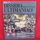 DISSIDIA FINAL FANTASY ULTIMANIA Alpha art book