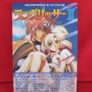 Langrisser II memorial drama CD & art fan book w/CD