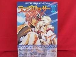 Langrisser II memorial drama CD & art fan book w/CD