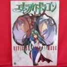 Emerald Dragon official art fan book /Turbo Grafx 16, PC-Engine