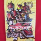 Masked kamen Rider DEN-O & KIVA the movie art guide book