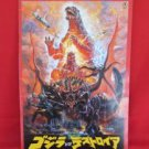GODZILLA vs DESTROYER the movie art guide book