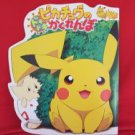 Pokemon the movie 'Pikachu no Dokidoki Kakurenbo' art guide book