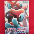 Pokemon the movie 'Destiny Deoxys' art guide book 2004