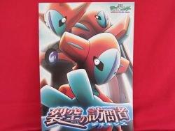 Pokemon the movie 'Destiny Deoxys' art guide book 2004