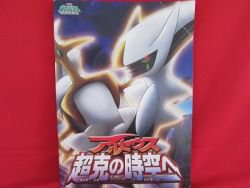 Pokemon the movie 'Arceus and the Jewel of Life' art guide book 2009