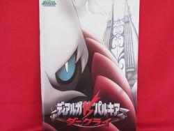 Pokemon the movie 'The Rise of Darkrai' art guide book 2007