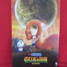 Doraemon the movie 'Nobita's Dinosaur 2006' art guide book