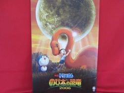 Doraemon the movie 'Nobita's Dinosaur 2006' art guide book