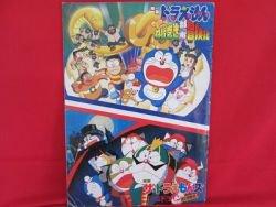 Doraemon the movie 'Nobita's Adventure in Clockwork City' art guide book
