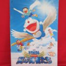 Doraemon the movie 'Nobita and the Winged Braves' art guide book