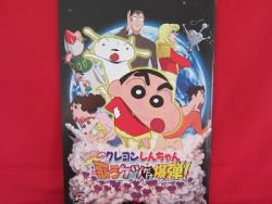 Crayon Shin-chan the movie 'The Storm Called The Singing Buttocks Bomb' guide art book