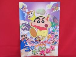 Crayon Shin-chan the movie 'The Legend Called Buri Buri 3 Minutes Charge' guide art book