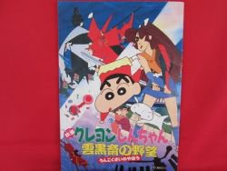 Crayon Shin-chan the movie 'Unkokusai's Ambition' guide art book