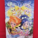 Futari wa Pretty Cure Max Heart 2 the movie guide art book