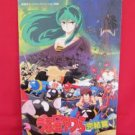 Urusei Yatsura The Final Chapter movie guide art book