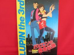 Lupin the 3rd Third Gold Legend of Babylon movie guide art book