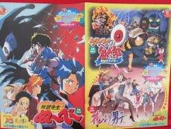 Hell Teacher Nube & Boys Over Flowers & Kitaro movie guide art book